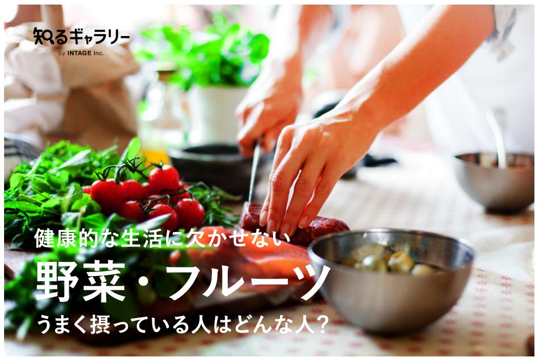 健康的な生活に欠かせない野菜・フルーツ うまく摂っている人はどんな人?
