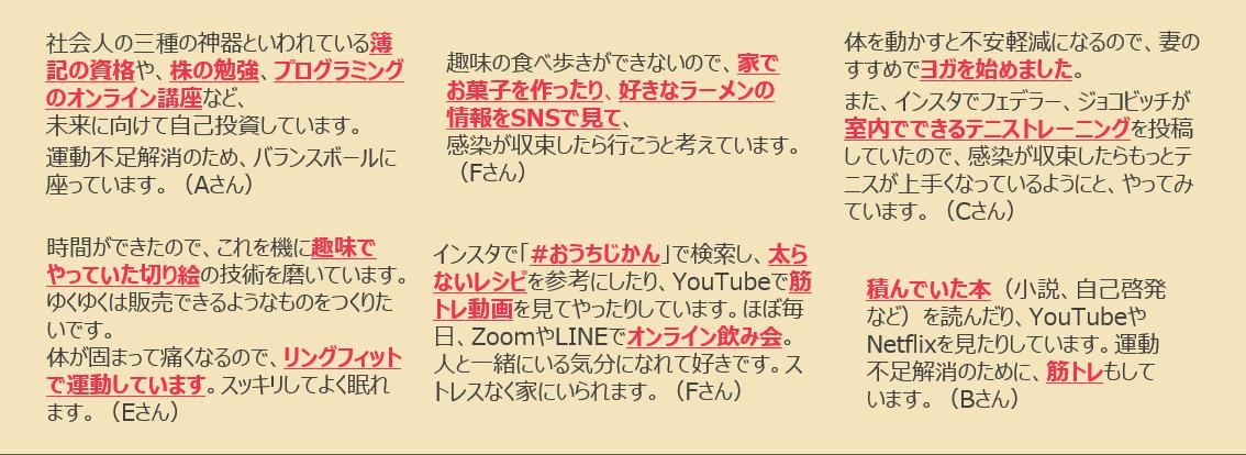 対象者コメント.png