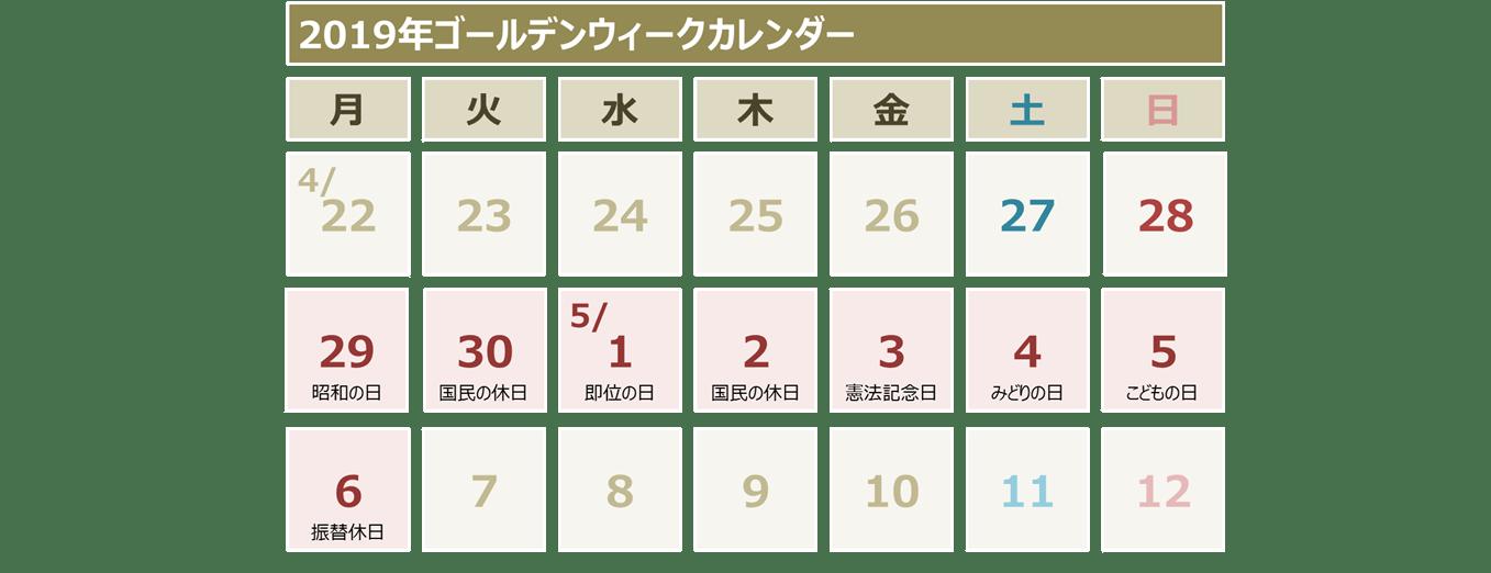 旅行の達人_カレンダー.png