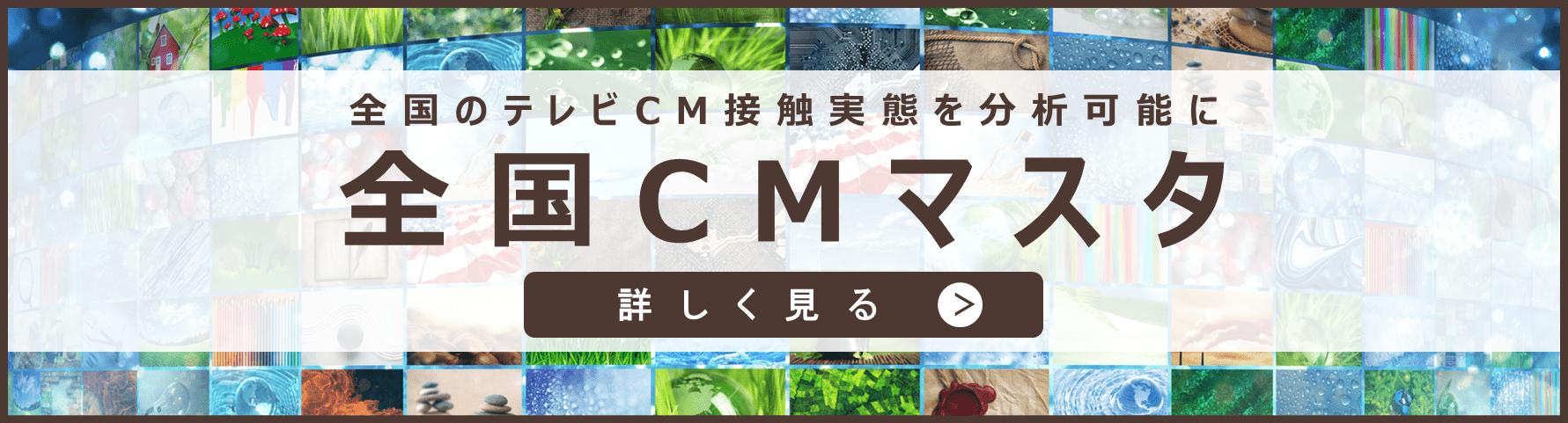 cm-master_banner.png