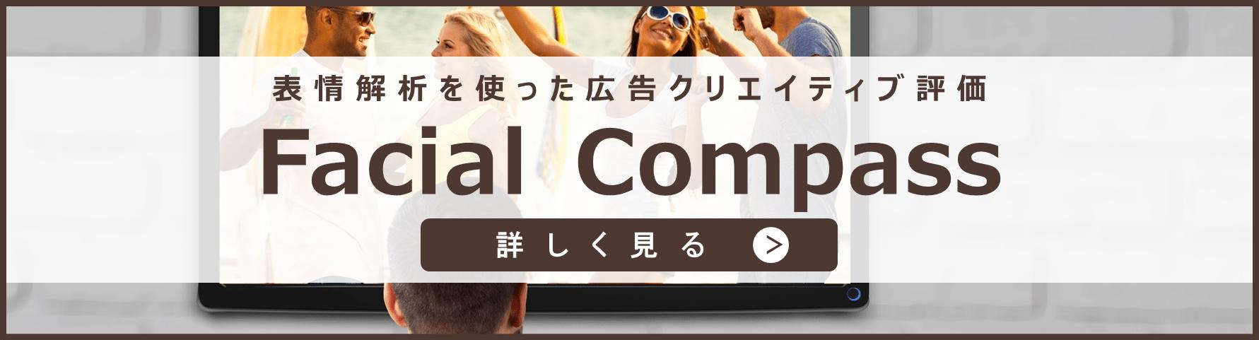facial-coding_banner.png