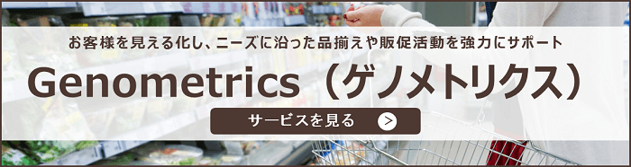 genometrics_banner.png