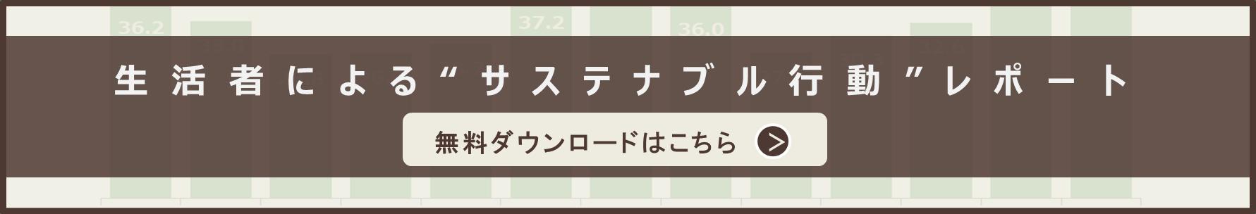 """生活者による""""サステナブル行動""""レポートダウンロード"""