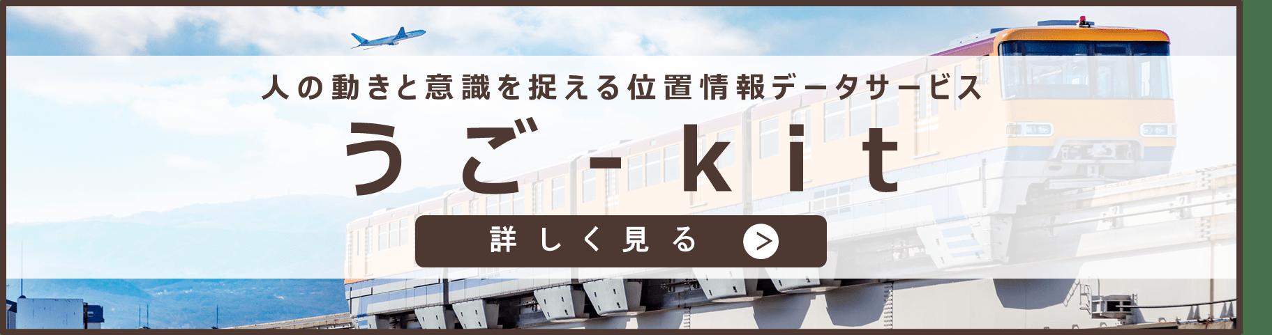 うご-kitバナー